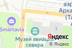 Схема проезда до компании Авиатор в Архангельске