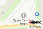 Схема проезда до компании Храм сошествия Святого Духа в Новодвинске