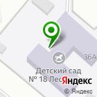 Местоположение компании Детский сад №18, Лесовичок