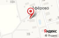 Схема проезда до компании Фельдшерско-акушерский пункт в Афёрово