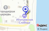 Схема проезда до компании Ипатьевская слобода в Костроме