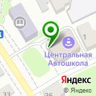 Местоположение компании Центральная Авто Школа