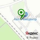 Местоположение компании АвтоРемЦентр