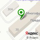 Местоположение компании Департамент имущественных и земельных отношений Костромской области