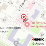 Костромской областной госпиталь для ветеранов войн