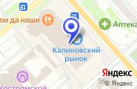 Схема проезда до компании Пур-Пур в Костроме