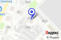 Схема проезда до компании ПРИМИРЕНИЕ в Костроме