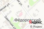 Схема проезда до компании Амбулатория в Федоровском