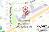 Схема проезда до компании Институт развития образования Ивановской области в Иваново