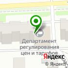 Местоположение компании Департамент государственного регулирования цен и тарифов Костромской области