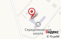 Схема проезда до компании Середняковская средняя общеобразовательная школа в Середней