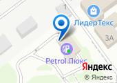Petrol-Люкс на карте