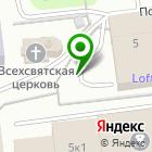 Местоположение компании Трансфер