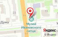 Схема проезда до компании Музей ивановского ситца в Иваново