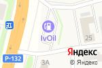 Схема проезда до компании Ивойл в Бухарово
