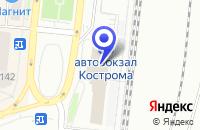 Схема проезда до компании БИЛЬЯРДНАЯ АВЕСТА в Костроме