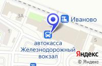 Схема проезда до компании ИВАНОВСКОЕ ОТДЕЛЕНИЕ №41 Ф ПОЧТА РОССИИ в Иваново