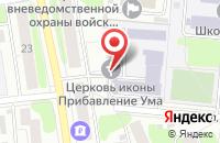 Схема проезда до компании Храм иконы Божией Матери Прибавление Ума в Иваново