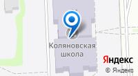 Компания Коляновская средняя общеобразовательная школа на карте