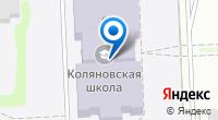 Компания Коляновская средняя общеобразовательная школа, МБОУ на карте