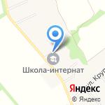 Школа-интернат (коррекционная) с. Ковалевского на карте Армавира
