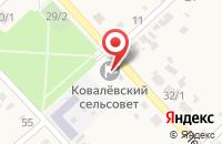 Схема проезда до компании Администрация Ковалевского сельского поселения в Ковалевском