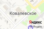 Схема проезда до компании Дом культуры с. Ковалевское в Ковалевском