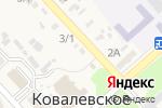 Схема проезда до компании Продуктовый магазин в Ковалевском