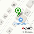 Местоположение компании СтройArt