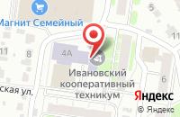 Схема проезда до компании Ивановский кооперативный техникум в Иваново