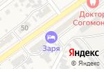 Схема проезда до компании Заря в Новокубанске
