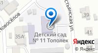 Компания Детский сад №11 на карте