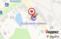 Схема проезда до компании Красный замок в Новокубанске