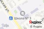 Схема проезда до компании Средняя общеобразовательная школа №3 г. Новокубанска в Новокубанске