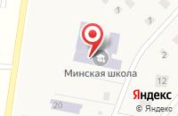 Схема проезда до компании Минская основная общеобразовательная школа в Минском