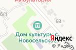 Схема проезда до компании Культурно-досуговый центр в Новосельском