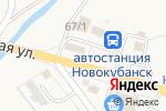Схема проезда до компании Аптечный склад в Новокубанске