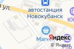 Схема проезда до компании Ассорти-Экспресс в Новокубанске