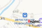 Схема проезда до компании Автостанция г. Новокубанска в Новокубанске