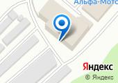 Альфа-Моторс автосалон на карте