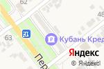 Схема проезда до компании Платежный терминал, Сбербанк, ПАО в Новокубанске