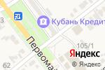 Схема проезда до компании КБ Кубань кредит в Новокубанске