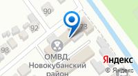 Компания Отдел МВД России по Новокубанскому району на карте