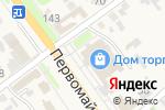 Схема проезда до компании Магнит-Косметик в Новокубанске