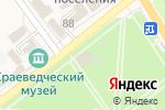 Схема проезда до компании Отдых в Новокубанске