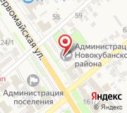 Ситуационный центр муниципального образования Новокубанский район МКУ