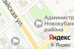 Схема проезда до компании Администрация муниципального образования Новокубанского района в Новокубанске