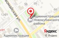 Схема проезда до компании Администрация Новокубанского района в Новокубанске