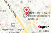Схема проезда до компании Ситуационный центр в Новокубанске
