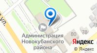 Компания Ситуационный центр муниципального образования Новокубанский район, МКУ на карте